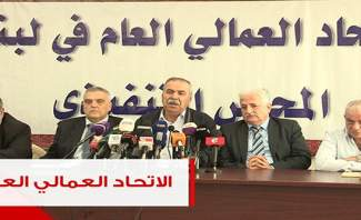 الإتحاد العمالي العام يقبل استقالة الأسمر: رفض الموازنة أولوية!