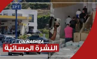 النشرة المسائية: وزارة الصحة تداهم المزيد من مستودعات المواد الطبيّة وتوزيع المحروقات بدأ اليوم