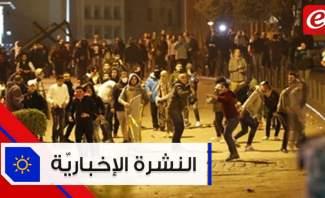 موجز الأخبار: إشتباكات عنيفة في وسط بيروت والسنيورة يخرج مبتسمًا