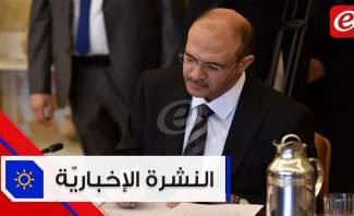موجز الأخبار: وزير الصحة يدعو للالتزام بالتعليمات وشائعات الكورونا تجتاح لبنان