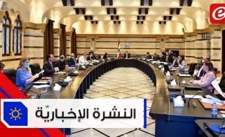 موجز الأخبار: مؤشرات ايجابية للمفاوضات مع صندوق النقد وبري يبحث مع شيا ملف الحدود البحرية