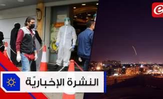موجز الأخبار: 1188 إصابة بفيروس كورونا وإسرائيل تقصف دمشق والقنيطرة