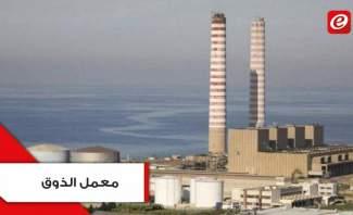 مصير المواد الخطرة في معمل الزوق الحراري...