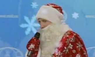 """""""بابا نويل"""" يفتتح مؤتمر الخارجية الروسية"""