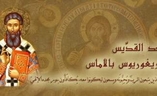 المركز الانطاكي الارثوذكسي يدعو لإحياء تذكار القديس غريغوريوس بالاماس