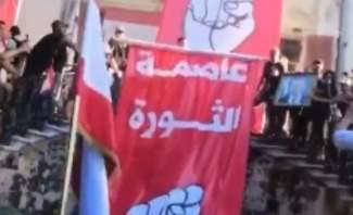 محتجون يقتحمون مبنى وزارة الخارجية ويحطمون صورة ميشال عون