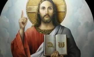 رجم المسيح