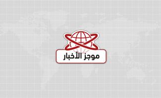 موجز الأخبار: بري دعا الحريري لتحمل مسؤولياته بقانون الانتخاب وتحرير 36 أيزيديا من داعش بالعراق