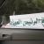 الديمقراطي: نستنكر قيام بعض الموتورين بتمزيق لافتات ترحيبيّة بالرئيس عون