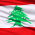 لبنان والمنطقة: خلط أوراق
