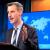 خارجية أميركا : سنعارض تركيز مجلس حقوق الإنسان غير المتناسب على إسرائيل