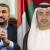 وزير خارجية الإمارات هنأ نظيره الإيراني: حريصون على تعزيز التعاون الدولي بمواجهة التحديات المشتركة
