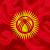 سلطات قرغيزستان اتهمت جيش طاجيكستان باستهداف مناطق سكانية