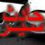 النشرة: سقوط 5 جرحى نتيجة حادث سير في بلدة المريجات