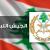 قيادة الجيش: الجيش: إطلاق غرفة طوارئ متقدمة لمتابعة الأوضاع الإنمائية والإنسانية ببيروت