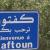 تمارين تدريبية وتفجير ذخائر للجيش اللبناني في كفتون