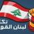 لبنان القوي: على رئيس الحكومة المكلف حسم قراره بالتأليف أو عدمه