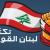 """""""لبنان القوي"""" أكد تسهيل عملية تشكيل الحكومة: نرفض تكريس أي وزارة لأي طائفة أو جهة سياسية"""