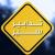 قوى الأمن: منع مرور السير غدا على المسلك الشرقي من دوار السمكة بالأوزاعي بسبب تعبيد حفريّة