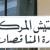 إدارة المناقصات: 27 الحالي موعد جديد لمناقصات الفيول اويل والغاز اويل لصالح كهرباء لبنان