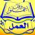 جبهة العمل الإسلامي نددت بالعقوبات الأميركية الجديدة ضد إيران