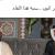 ضاحي خلفان: ما يحدث للبشير اليوم سببه اللقاء مع امير قطر