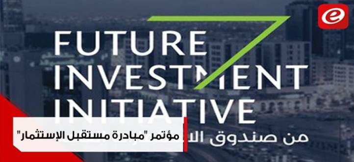 السعودية تدفع ثمن اختفاء الخاشقجي بمؤتمرها الاقتصادي