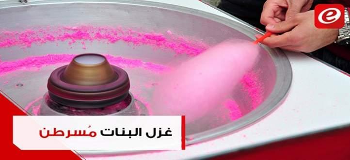"""أطفال لبنان في خطر.. والسبب """"غزل البنات"""""""