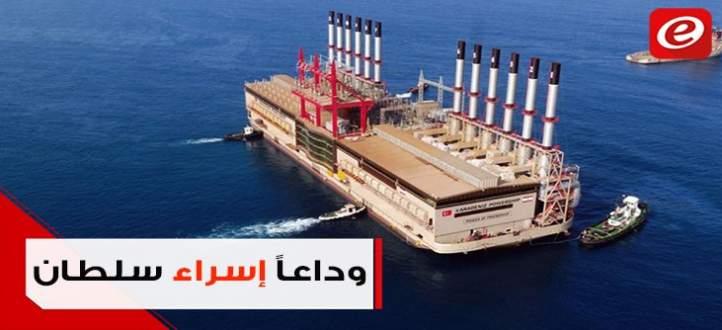"""لبنان يودّع """"إسراء سلطان"""".. فهل البواخر هي الحل الأمثل لأزمة الكهرباء؟"""