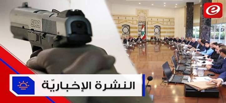 موجز الاخبار: اشتباك سياسي حادحول الحقائب السياديةومواطن قتل شقيقته في المحمرة بعكار