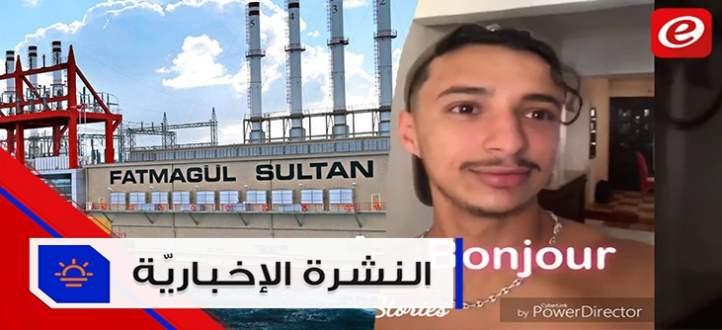 موجز الأخبار:ملف الكهرباء يشعل حربا كلامية وجزائري ينظم أغرب عيد ميلاد