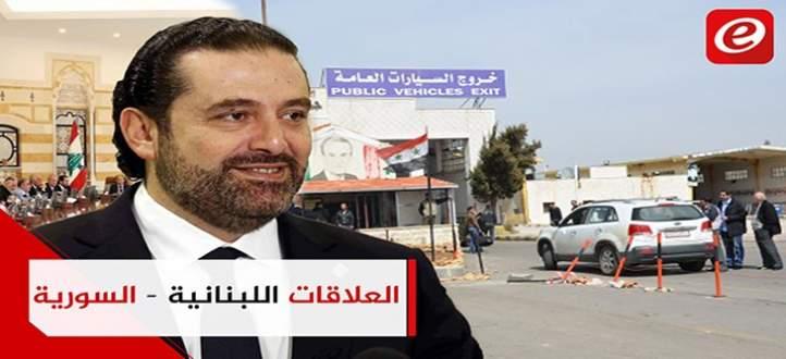 العلاقات اللبنانية-السورية: عقبة جديدة أمام تشكيل الحكومة؟
