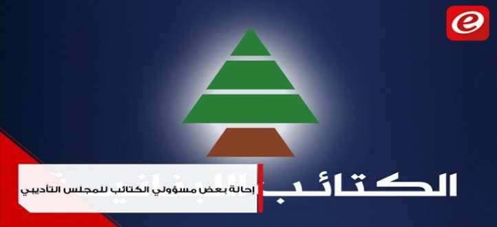 """حزب الكتائب يعيش صدمة نتائج الإنتخابات: """"إحالة بعض المسؤولين إلى المجلس التأديبي"""""""