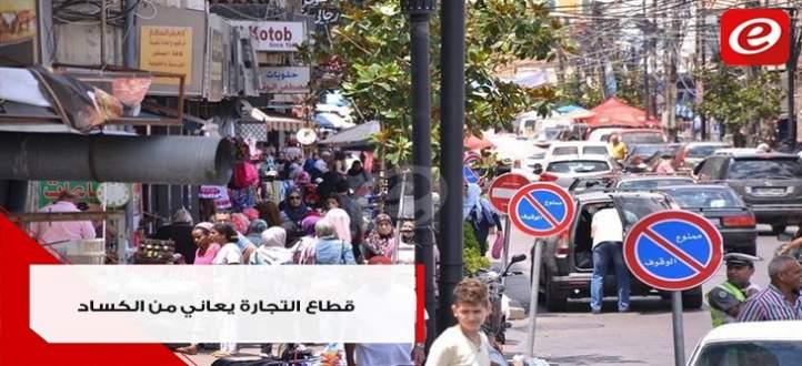 تجار بيروت:أنقذوا القطاع التجاري!
