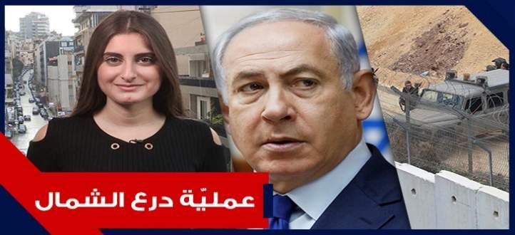 """تفاصيل: نظرة على الوضع الداخلي لاسرائيل بظل عملية """"درع الشمال"""""""