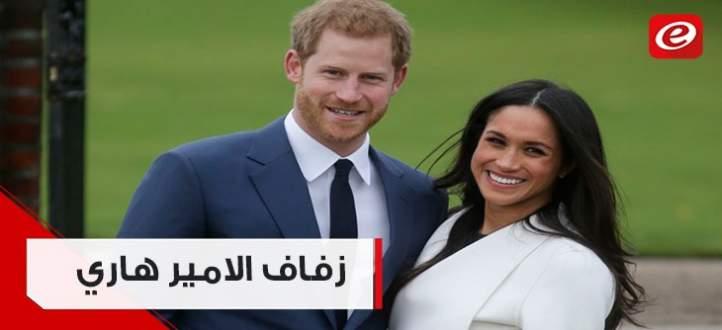 زفاف الامير هاري يجبر الشرطة البريطانية على اتخاذ اجراءات امنية كثيفة