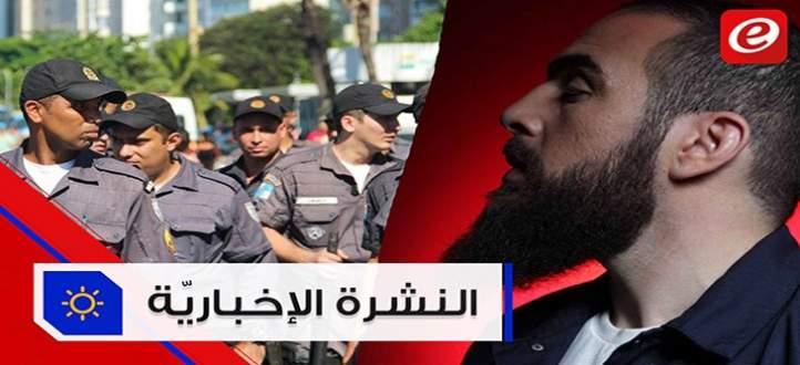 """موجز الأخبار: شرطة البرازيل تعتقل عنصرا من """"حزب الله"""" وتهديدات تلغي حفلات مغني راب جزائري"""