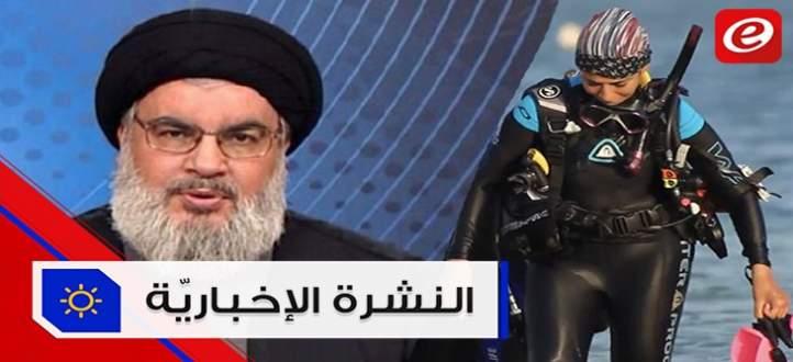 موجز الأخبار: نصرالله يؤكد أن لا أفق لتشكيل الحكومة و سعوديات يخضن تجربة الغوص