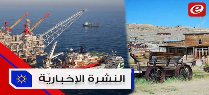 موجز الأخبار:جولة استكشاف الغاز والنفط في لبنان نهاية العام ومدينة أشباح تباع بـ 1.4 مليون $