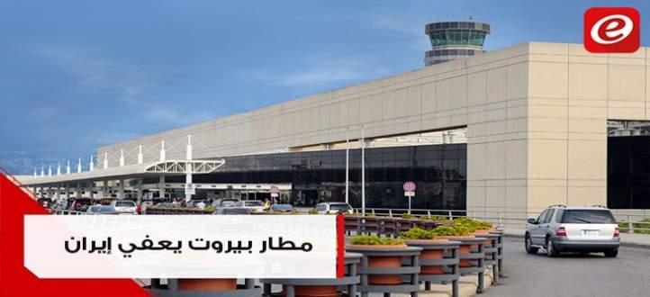 إعفاء الايرانيين من ختم جوازات سفرهم في بيروت: هل هذا خرق فاضح للقرارات الدولية؟