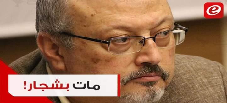 السعوديّة تعترف بمقتل خاشقجي.. مات بشجار!