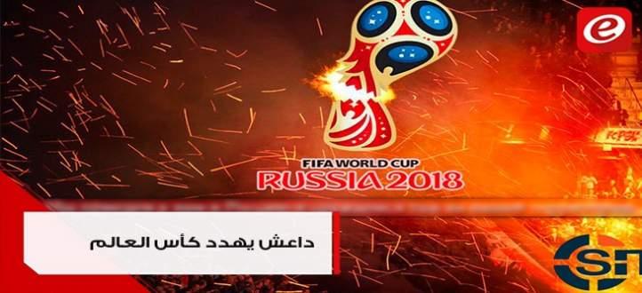 هل كأس العالم يمثل لداعش فرصة ليعود للحياة بعد خسائره الفادحة؟