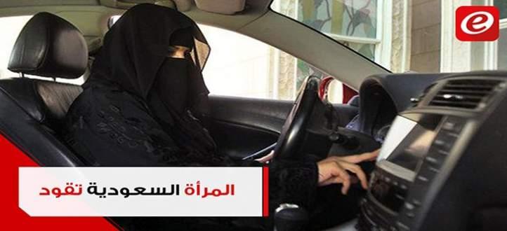 المرأة السعودية خلف المقود والناشطات خلف القضبان