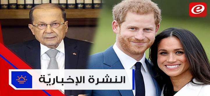 موجز الأخبار: الزفاف الملكي يخطف أنظار العالم والرئيس عون يمنح وسام الإستحقاق المذهّب للراحل بوجي