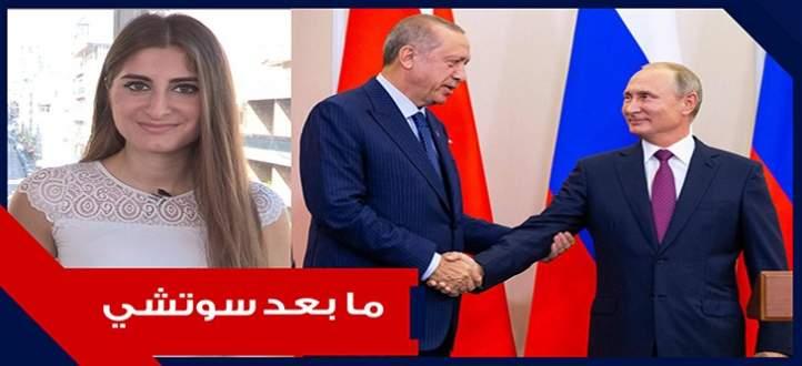 """تفاصيل:ما قبل وبعد اتفاق """"سوتشي"""" عن سوريا"""