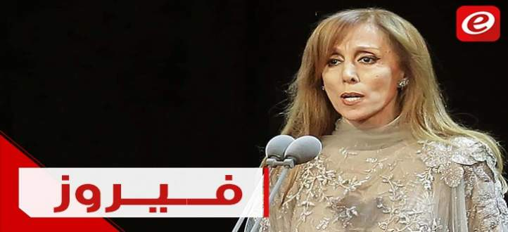 83 عاماً على ولادة أسطورة لبنان...فيروز