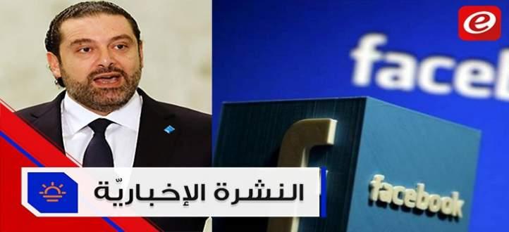 موجز الأخبار : الحريري يؤكد البدء بتنفيذ المشاريع الإستثمارية وفايسبوك تستحدث مزايا جديدة