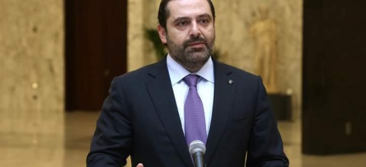 سعد الحريري هنأ اللبنانيين بعيد الفطر