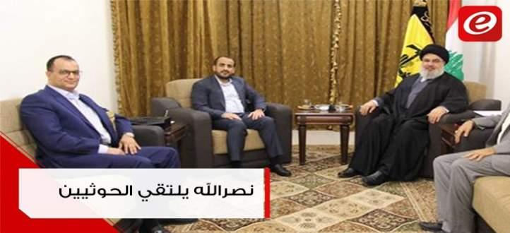 ردود فعل غاضبة من استقبال نصرالله للوفد الحوثي وهذا مضمون اللقاء...
