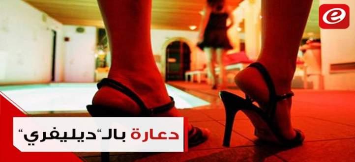 """في لبنان.. يمارسن الدعارة """"بالديليفيري"""" وتحت ستار التسوّل"""